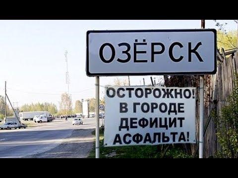 Обращение депутата г. Озёрск. В СК РФ и врио губернатора Челябинской обл.