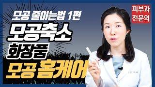 (*Eng) 모공줄이는법 1편 - 피부과 의사의 모공축…