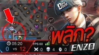 RoV:Enzo พลิกเกม? กับ Doyser