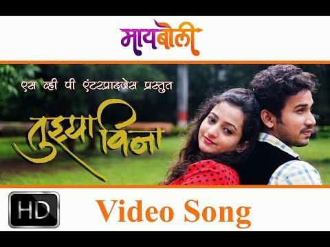 Tuzya Vina   Anwesshaa   Prasad Phatak   Chetan Mohture   Poonam Ghadge   Latest Romantic Song