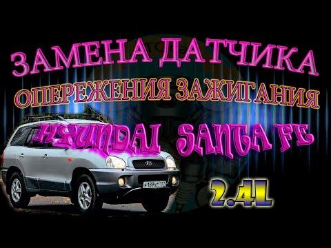 Замена датчика опережения зажигания и контроля оборотов двигателя, на автомобиле  HYUNDAI  SANTA FE