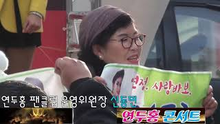 유튜브 먹방 연두홍 콘서트 / 신동민 / 대구 동성로 무대 /대한예술인협회 서울시지회