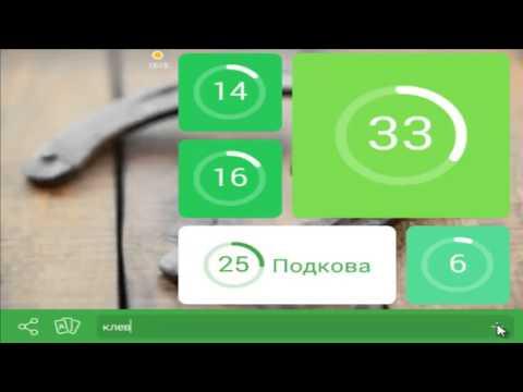 Игра 94 % картинка   94 процента игра ответы на 16 уровень
