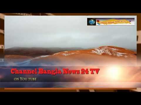 algeria under snow winter 2018 holidays- Channel Bangla News 24 TV - on you tube