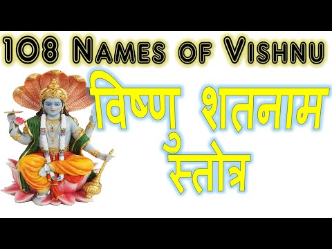 108 Names Of Lord Vishnu In Tamil Pdf Download