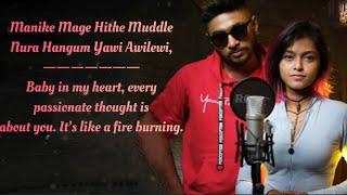 Manike Mage Hithe Song Lyrics English Translation    Chamath Sangeeth    Yohani   Satheeshan