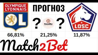 Лион Лилль Лига 1 Франция Прогноз На Футбол Сегодня