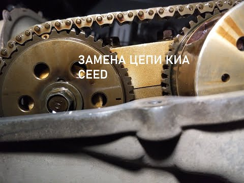 Замена цепи ГРМ KIA  Hyundai/ G4FС