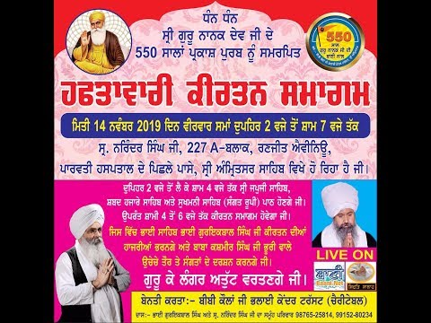 Live-Now-Gurmat-Kirtan-Samagam-From-Ranjeet-Avenue-Amritsar-Punjab-14nov-2019-Baani-Net-2019