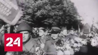 Смотреть видео Минобороны рассекретило исторические документы об освобождении Риги - Россия 24 онлайн