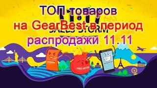 ТОП товаров, рекомендуемых купить на распродаже GearBest 11.11 Как получить купоны, скидки, призы!!