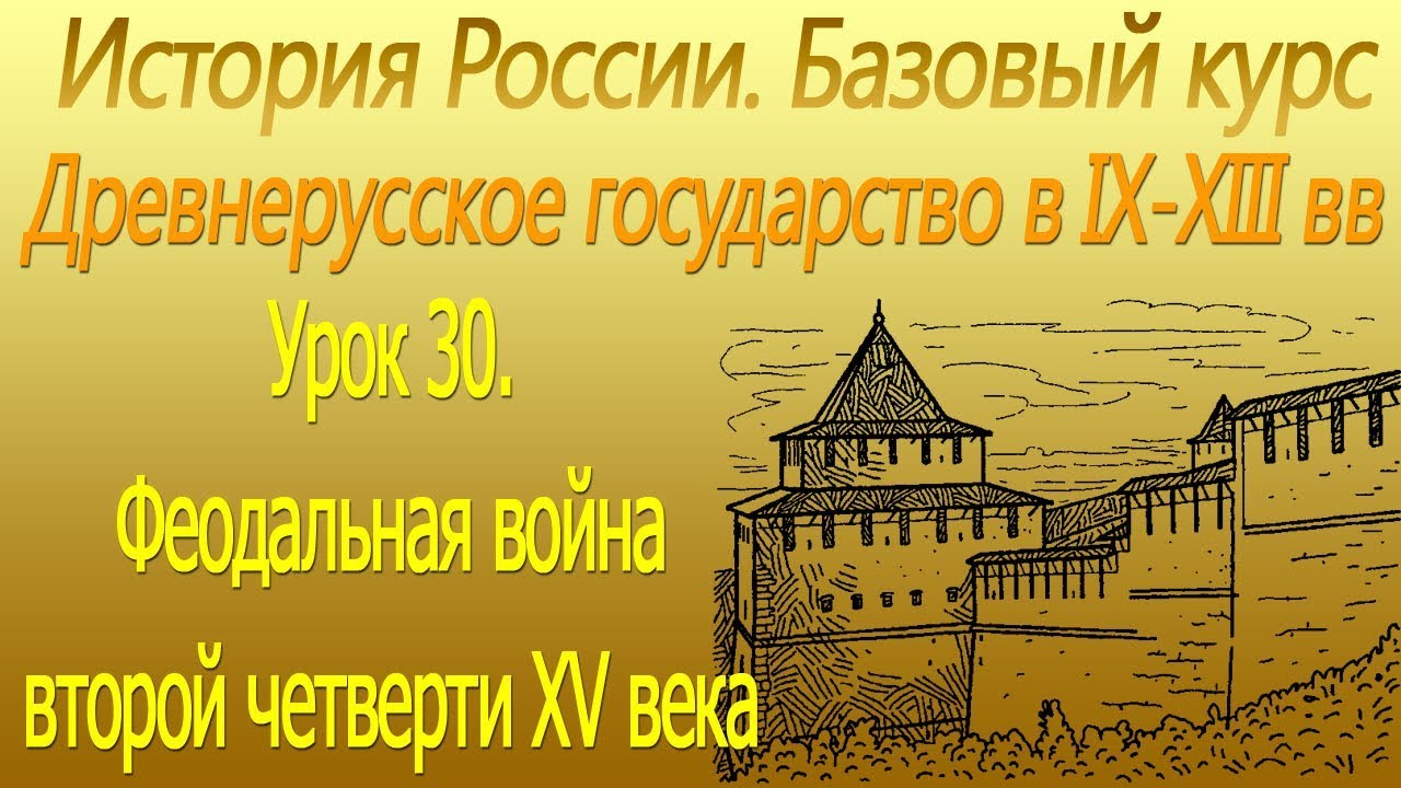Феодальная война второй четверти ХV века. Урок 30