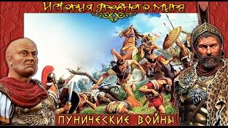 Пунические войны (рус.) История древнего мира