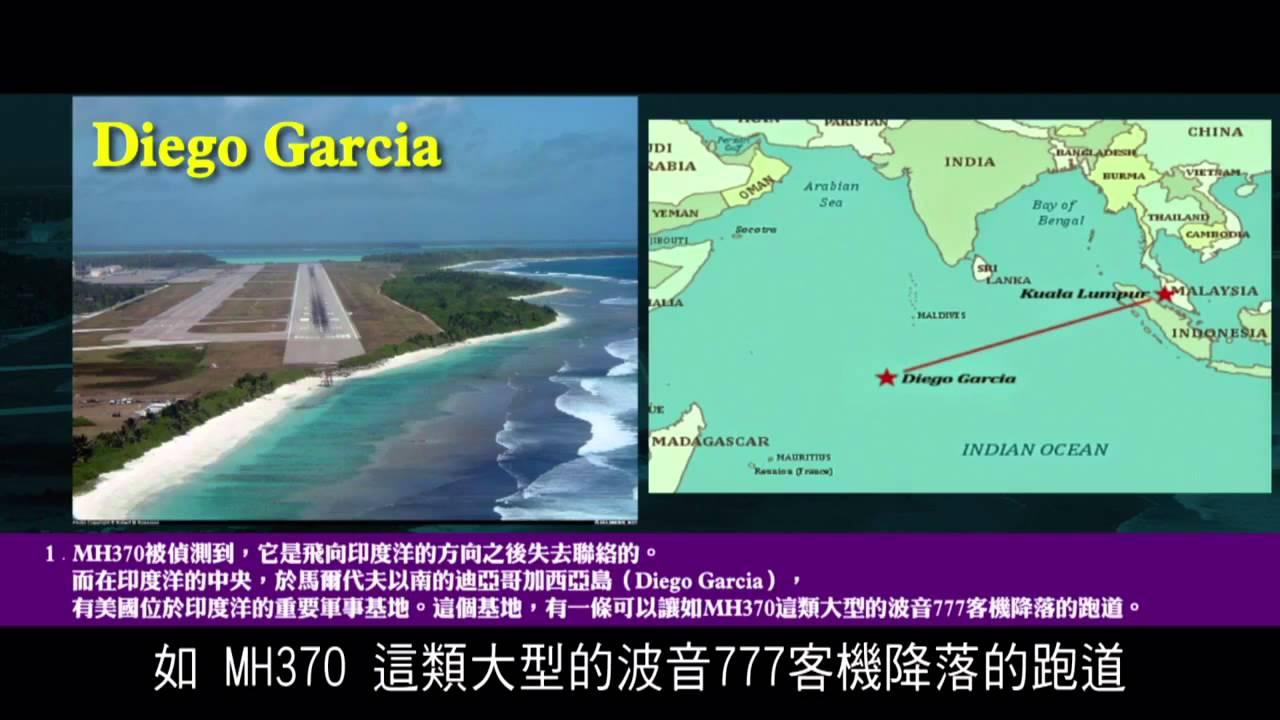 MH370在迪亞哥加西亞島降落 - YouTube