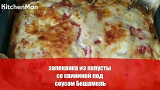 Видео рецепт блюда: запеканка из капусты со свининой под соусом бешамель