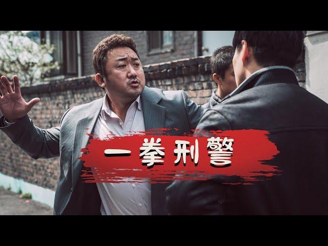 【牛叔】哈尔滨狠人刘谦踏平首尔黑帮,可惜败在了一拳刑警的掌下!《犯罪都市》