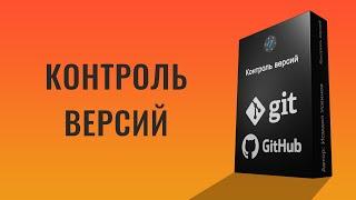 Git и GitHub подробный курс для новичков