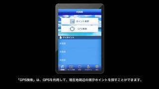 iPhone&Androidアプリ『タイドグラフ』のデモ動画