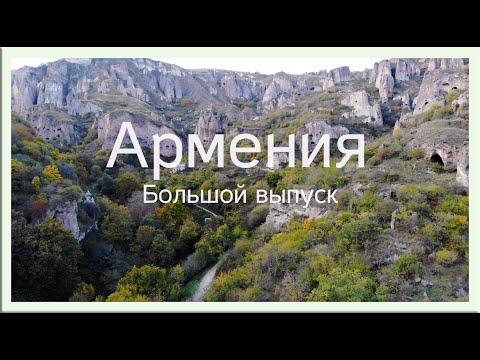 Армения: репаты, Татев, обсерватория, красоты. Большой выпуск