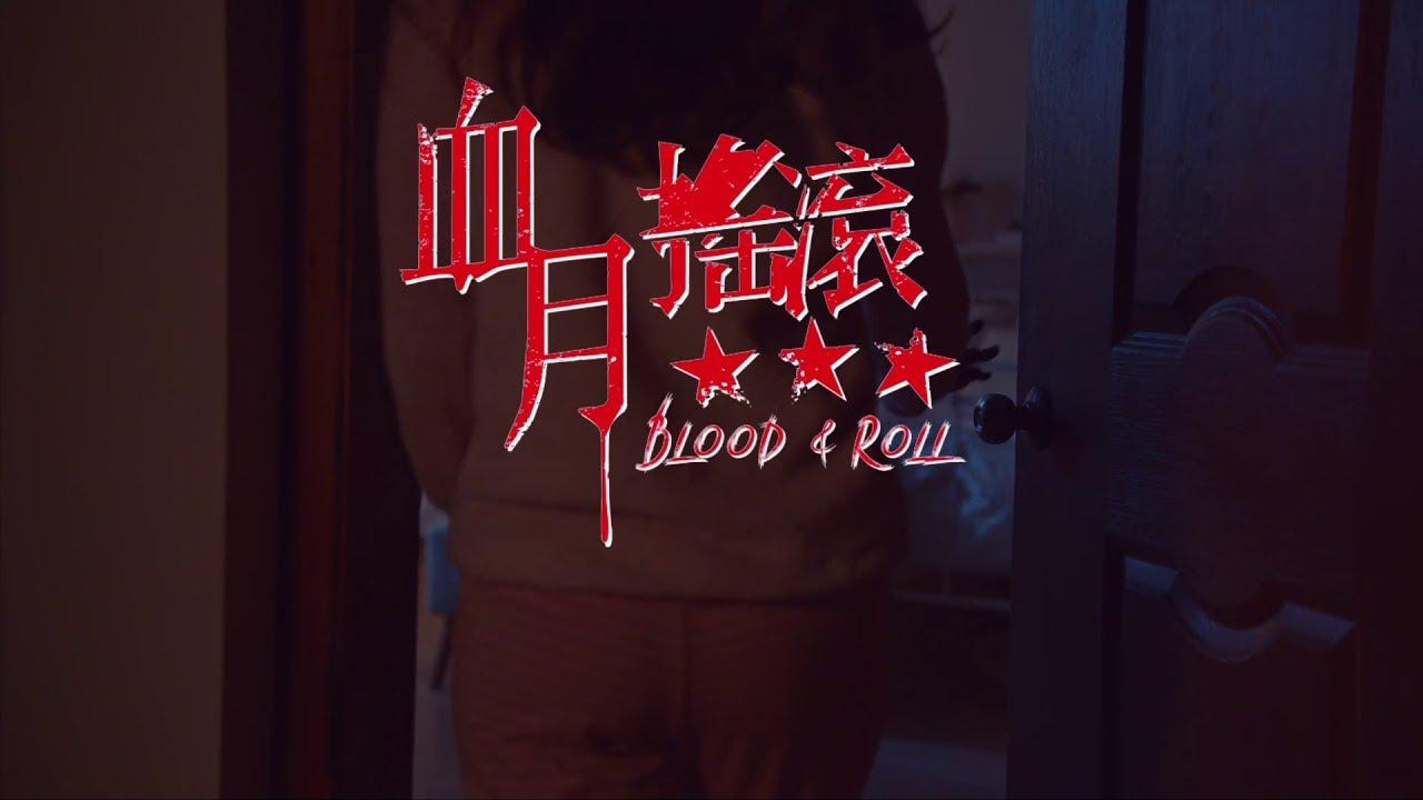 """蘇菲血月搖滾樂團 透露新團崛起-Matrix """"董事長"""" X """"INFERNAL CHAOS """" X """"超胸搖滾女模詹子瑜"""""""