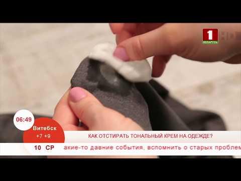 6 способов отстирать тональный крем на одежде