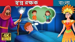 স্বপ্ন রক্ষক | The Dreamcatchers Story | Bangla Cartoon | Bengali Fairy Tales
