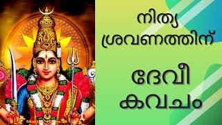 DEVI KAVACHAM/देवी कवच/ ദേവീ കവചം