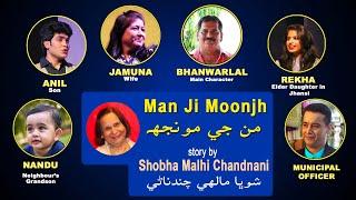 Sindhi Short Story Man Ji Moonjh by Shobha Malhi Chandnani