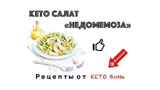 КЕТО ДИЕТА Салат | НЕДОМЕМОЗА | KETO Рецепт Для Праздничного Стола | Keto Diet | Быстро и вкусно
