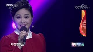 《天天把歌唱》 20191029| CCTV综艺