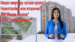 Какую квартиру лучше купить?Новостройка или вторичка? Недвижимость 👍 ЖК Честер-Инвест. Йошкар-Ола
