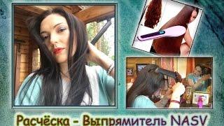 Смотреть видео что делает выпрямитель для волос