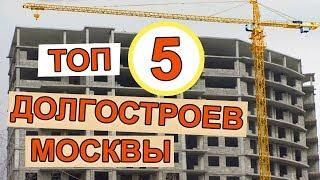 ТОП 5 Долгостроев Москвы | Обманутые Дольщики