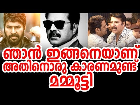 My Character is like this says Mammootty - ഞാൻ ഇങ്ങനെയാണ്