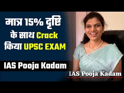 IAS Pooja Kadam  AIR 577 , With 75% loss of vision, Latur woman cracks UPSC exam | Prabhat Exam