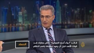 الحصاد- الأزمة السورية.. ثوار فضلوا التراجع