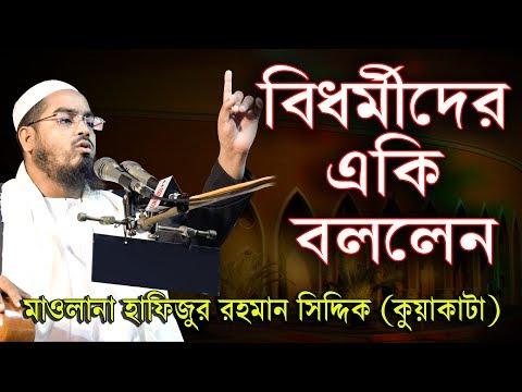 বিধর্মীদের একি বললেন Hafizur Rahman Siddiki Bangla Waz 2018 Khaja Danga.Khulna