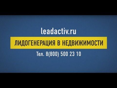 Лидогенерация в недвижимости: для застройщиков и агентств недвижимости - ЛИДАКТИВ (LEADACTIV)