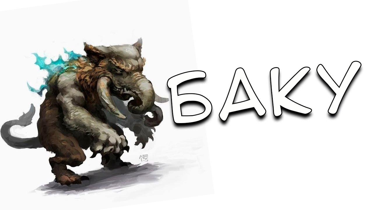 Японская мифология:  Баку - пожиратель снов