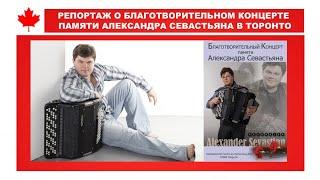 ТВ. Благотворительный концерт памяти Александра Севастьяна в Торонто