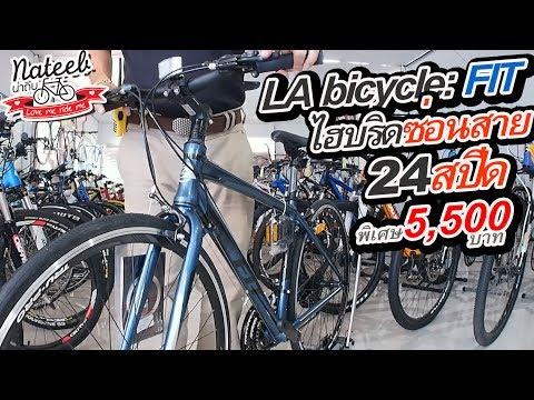 LA Bicycle:FIT ไฮบริด24สปีด ราคา5500บาท