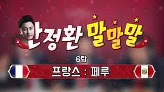 러시아월드컵 안정환의 말말말 6회 '프랑스VS페루'