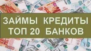 Взять Займ Без Отказа Онлайн За 5 Минут 60000 Рублей(, 2018-02-06T00:37:50.000Z)