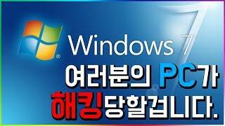 윈도우10 싸게사기 구매가이드 - 윈도우7 지원종료