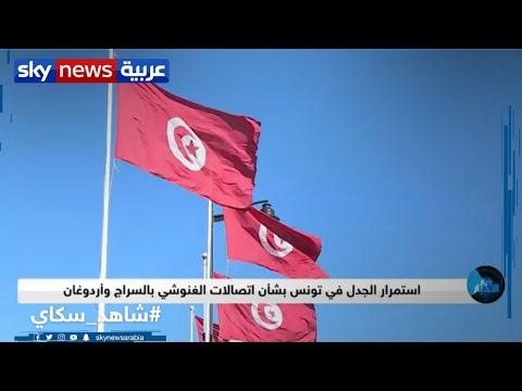 استمرار الجدل في تونس بشأن اتصالات الغنوشي بالسراج وأردوغان  - نشر قبل 41 دقيقة
