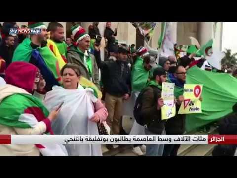 برودة الطقس لم تمنع مئات آلاف المتظاهرين من الخروج للجمعة الخامسة على التوالي  - 20:54-2019 / 3 / 22