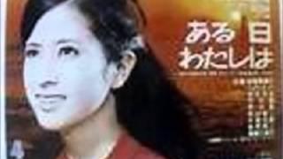 昭和42年に放送された松原智恵子主演のドラマ。ある日わたしは、の主題...