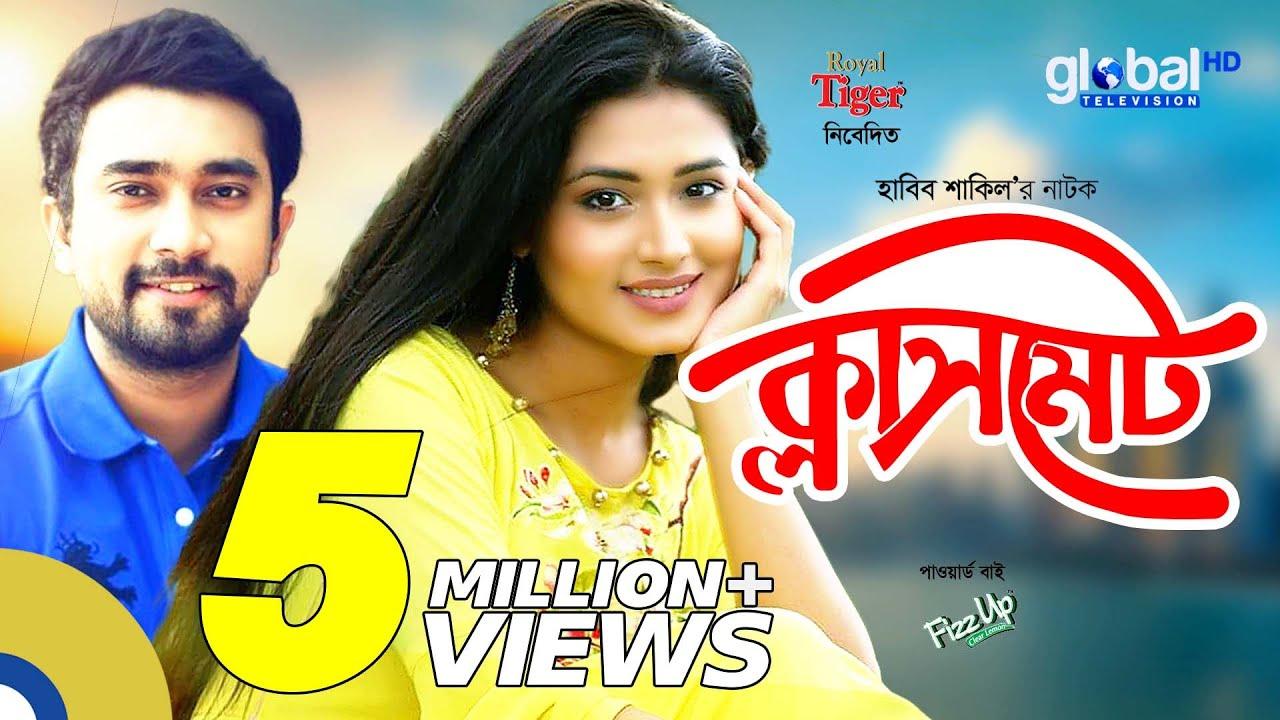 New Bangla Natok | Classmate | ক্লাসমেট | Jovan, Tasnia Farin, Mim | Global Tv Online