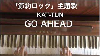 ??【弾いてみた】KAT-TUN「GO AHEAD」/ドラマ「節約ロック」の主題歌【ピアノ】