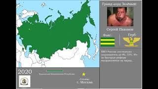Смотреть Что если бы, Сергей Пахомов пришёл к властси? онлайн